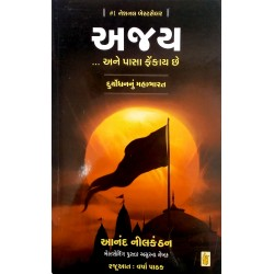 Ajay-Gujarati Book by Varsha Pathak